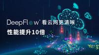 云杉网络DeepFlow®性能提升10倍 看云网更清晰