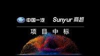 数字化转型中「中国一汽」瞄向了SaaS采购平台
