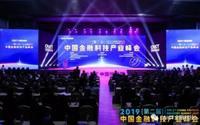 2019(第二届)中国金融科技产业峰会顺利召开