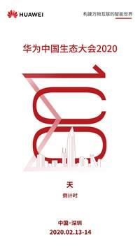 官宣!华为中国生态大会2020来了