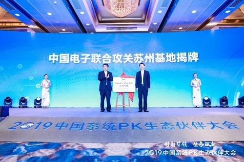 首届中国系统PK生态伙伴大会在苏