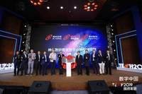 数字中国2019技术年会在京举行