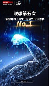 引领绿色超算潮流 联想再夺2019 HPC TOP100第一