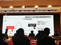 《2019年中国CLM市场品牌研究报告》发布会圆满召开