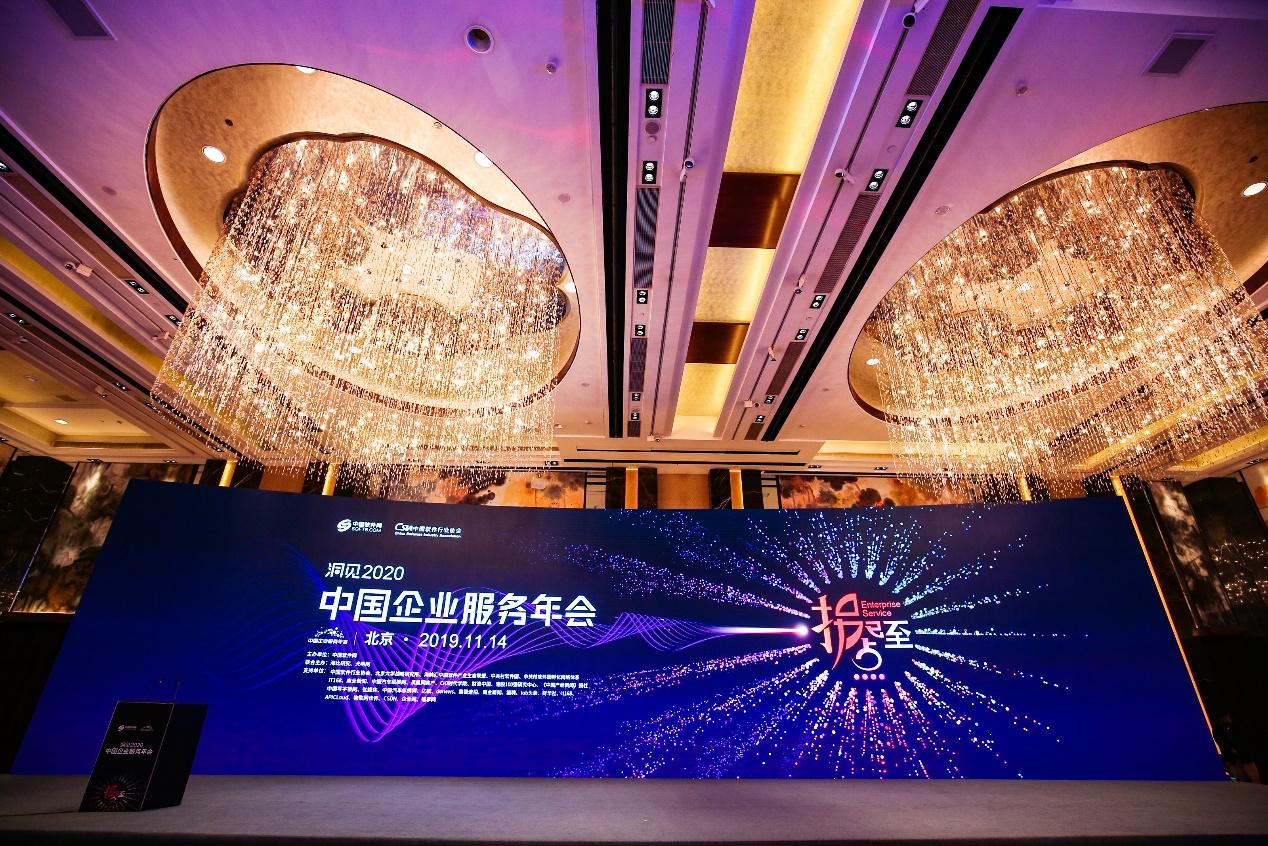 """2020中国企业服务年会:""""洞见一颗敞亮的心"""""""