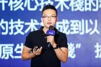 灵雀云CTO陈恺:云原生基础设施领域值得关注的最新趋势