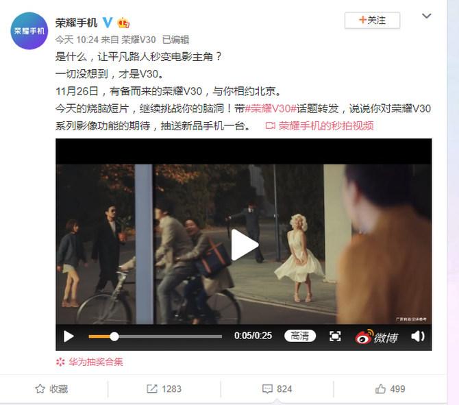 5G+电影镜头第二弹 荣耀官微再发V30烧脑视频