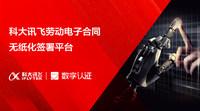 科大讯飞引入电子合同,数字认证再获赞誉