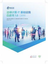 国内首个《ECII白皮书》即将发布,边缘计算规范体系持续完善
