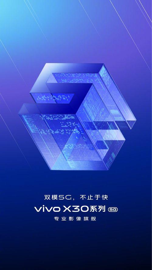 号号库手机移动版影像旗舰亮相, vivo首款双模5G手机X30正式官宣