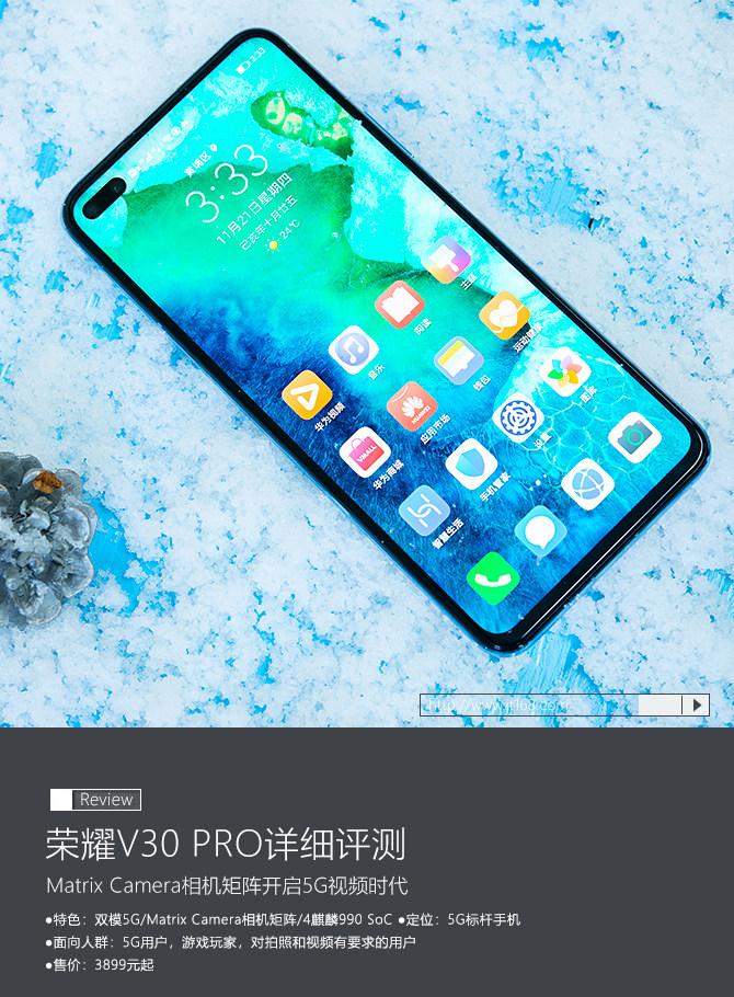 荣耀V30 PRO详细评测:Matrix Camera相机矩阵开启5G视频时代
