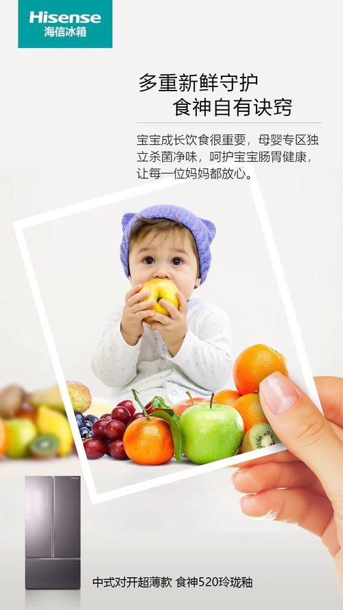 海信冰箱食神520 为母婴人群打造