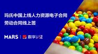 玛氏中国携手数字认证实现人资电子合同线上签