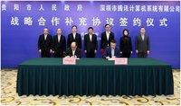 """贵阳与腾讯达成深化战略合作,共推数智贵阳""""未来城市""""建设"""