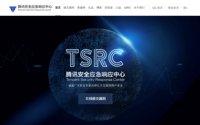 """腾讯发布""""TSRC安全情报平台"""", 打造安全情报共享生态"""