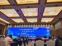 """锐意创新 不辱使命 贝锐科技荣获""""2019上海软件核心竞争力企业"""""""