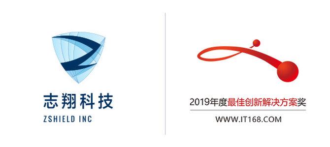 """019年度IT168技术卓越奖名单:网络安全类"""""""