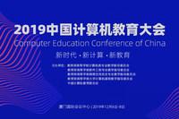 智能时代,计算机教育赋能未来|2019中国计算机教育大会即将到来