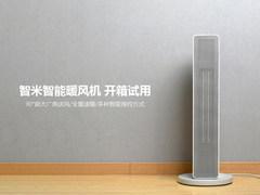 热得快/噪声低/智能控制便捷高效 智米智能暖风机开箱试用