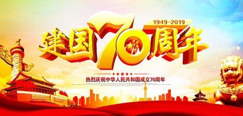 2019百度沸点北京榜单公布:新中国成立70周年无悬念上榜