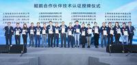 上海市与华为携手共建鲲鹏计算产业生态