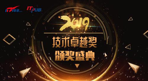 2019年度IT168技术卓越奖名单:CIO类