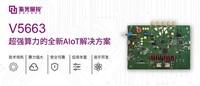 Wi-Fi 速率提高11倍!紫光展锐推出全新AIoT解决方案V5663
