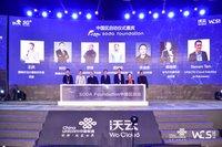 SODA Foundation中国区启动仪式在联通沃云峰会2019成功举行