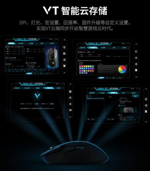 玩转无线电竞 雷柏VT350Q无线充电电竞游戏鼠标详