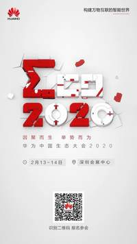 Σ丨华为中国生态大会2020报名正式启动!