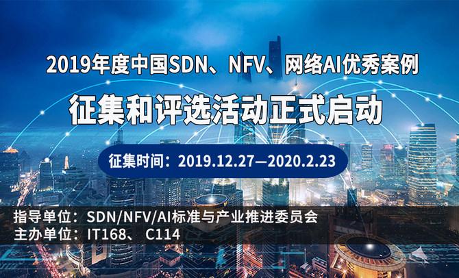 """""""2019年度中国SDN、NFV、网络AI优秀案例征集和评选活动""""正式启动"""