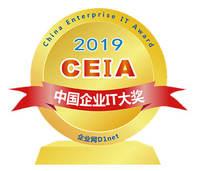 2020 CIO选型指南出炉——2019 CEIA中国企业IT大奖重磅揭晓