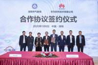 深圳市气象局与华为云达成深度合作 打造超大城市精准预报服务