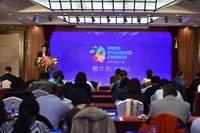 第四届世界智能大会推介会在北京召开