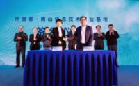 秦淮数据集团环首都南山信息技术产业基地签约仪式举行