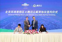 腾讯云与北京环球度假区签订框架服务协议,打造数字化移动应用
