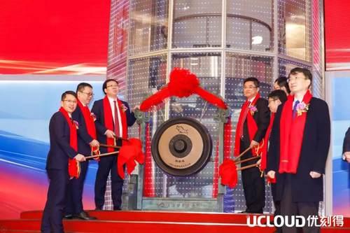 UCloud正式上市,開啟中國云計算第一股新篇章