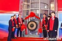 UCloud正式上市,开启中国好运11选5-好运11选5彩票第一股新篇章
