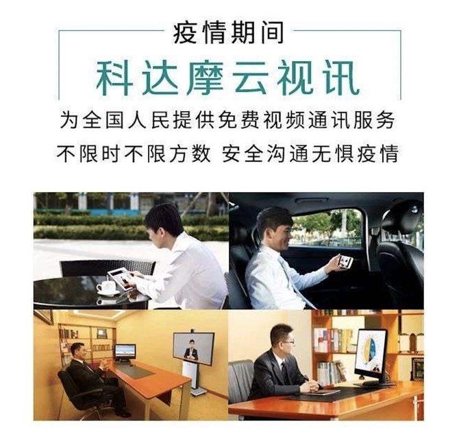 """盘点9款免费视频会议工具+操作指南,让你轻松""""在家办公""""!"""
