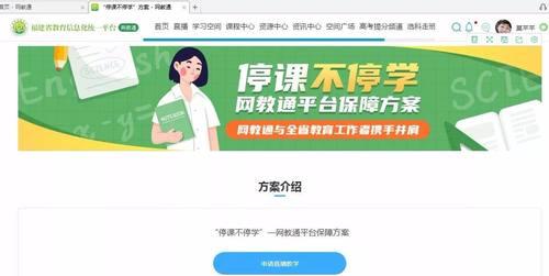 网龙旗下网教通为福州百万师生线上授课提供技术支持