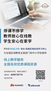 华为云WeLink与拓维在线学习中心面向全国提供在线教学服务和名校课程资源