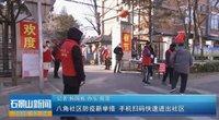 百分点48小时为北京石景山快速部署疫情防控平台,守好最后一道防线