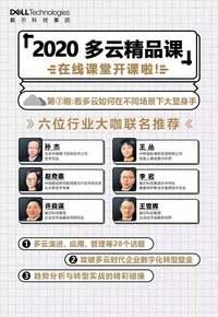【2020 多云精品课】第二期
