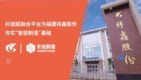 """杉岩超融合平台为福建祥鑫股份夯实""""智能制造""""基础"""
