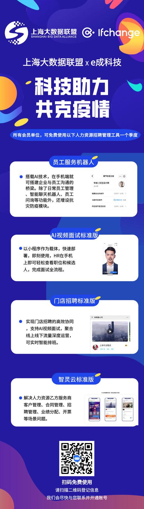 共同战疫   上海大数据联盟携手e成科技,助力企业开启创新管理模式