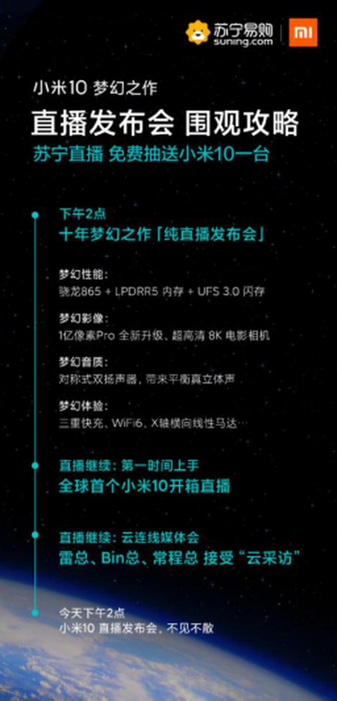 小米10将通过苏宁直播在线发布