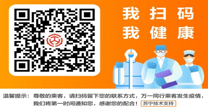 助力公共交通疫情防控  苏宁推出免费城市出行信息系统