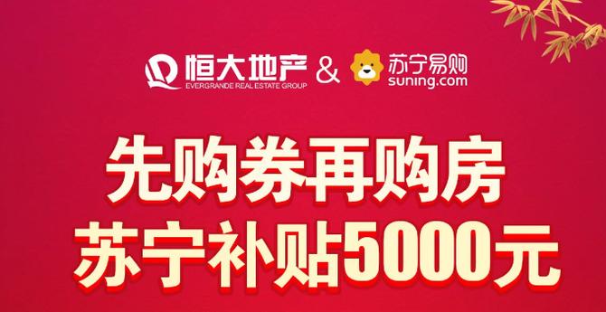 """5折叠加1元抵5000元!苏宁联手恒大发起网上卖房春季攻势"""""""