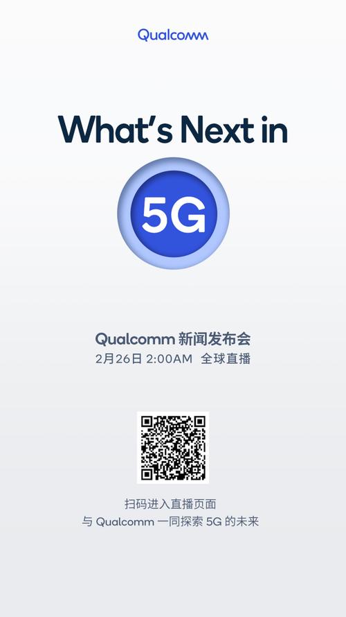 聚焦5G新态势,Qualcomm新闻发布会值得期待