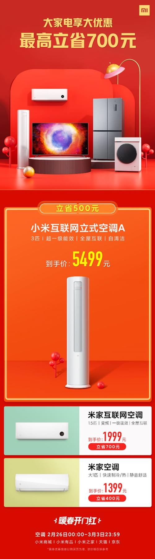 小米互联网空调超一级能效巨省电巨省钱  3匹爆款直降500元